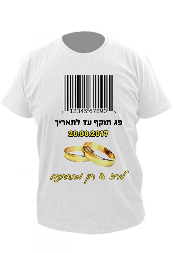 חולצות לחתונה מודפסות מצחיקות מגניבות לאירוע