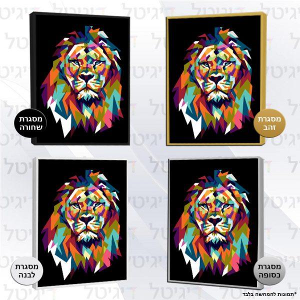 אריה צבעוני שחור מסגרת