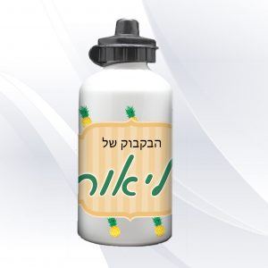 בקבוק שתייה מעוצב אננס בעיצוב אישי עם שם