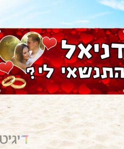 שלט להצעת נישואין עם תמונה