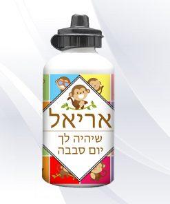 בקבוק שתייה מעוצב קופים בעיצוב אישי עם שם