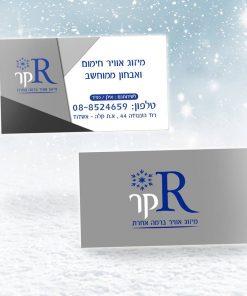כרטיס ביקור דפוס הדפסה עיצוב גרפי
