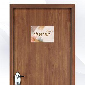שלט לדלת מעוצב בעיצוב אישי