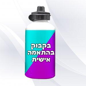 בקבוק שתייה בעיצוב אישי סובלימציה