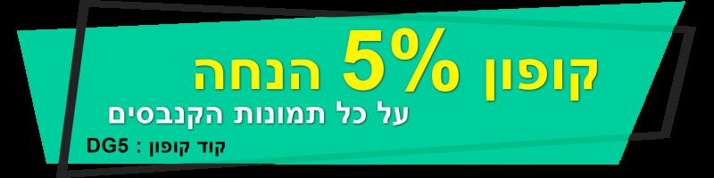 קופון הנחה 5% הנחה לתמונות קנבס