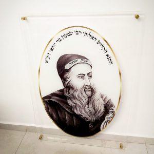 תמונת זכוכית רבי שמעון בר יוחאי