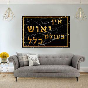תמונת קנבס אין יאוש בעולם לסלון לעיצוב הבית