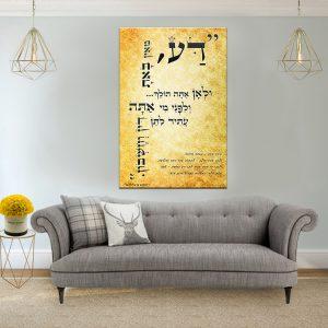 תמונת קנבס דע מאין באת לסלון לעיצוב הבית