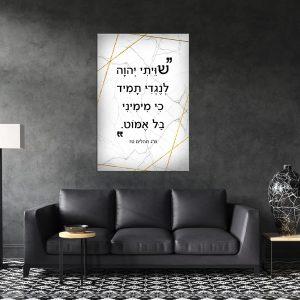 תמונת קנבס שויתי לה' לסלון לעיצוב הבית