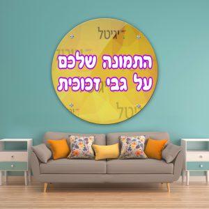 תמונת זכוכית אישית עגולה לסלון לעיצוב הבית