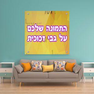 תמונת זכוכית מרובע - תמונה אישית לסלון לעיצוב הבית