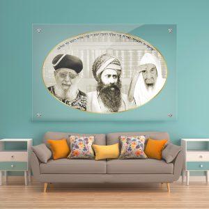 תמונת זכוכית - באבא סאלי בן איש חי מרן עובדיה עתיק לעיצוב הבית על קיר בסלון