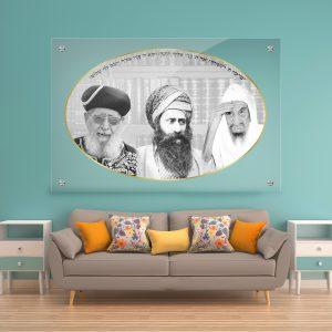 תמונת זכוכית - באבא סאלי בן איש חי מרן עובדיה לעיצוב הבית על קיר בסלון