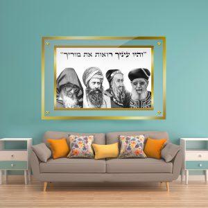 תמונת קנבס הרב עובדיה + רבי שמעון בר יוחאי + הבן איש חי + הרב אלעזר אבוחצירא לסלון לעיצוב הבית