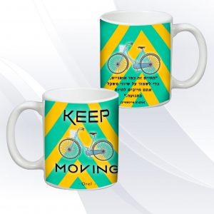 להמשיך לנוע