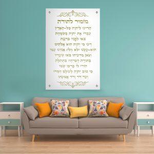 מזמור לתודה לבן כיתוב זית רחוק